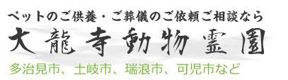 【大龍寺動物霊園】多治見、土岐、可児、瑞浪のペット供養、葬儀